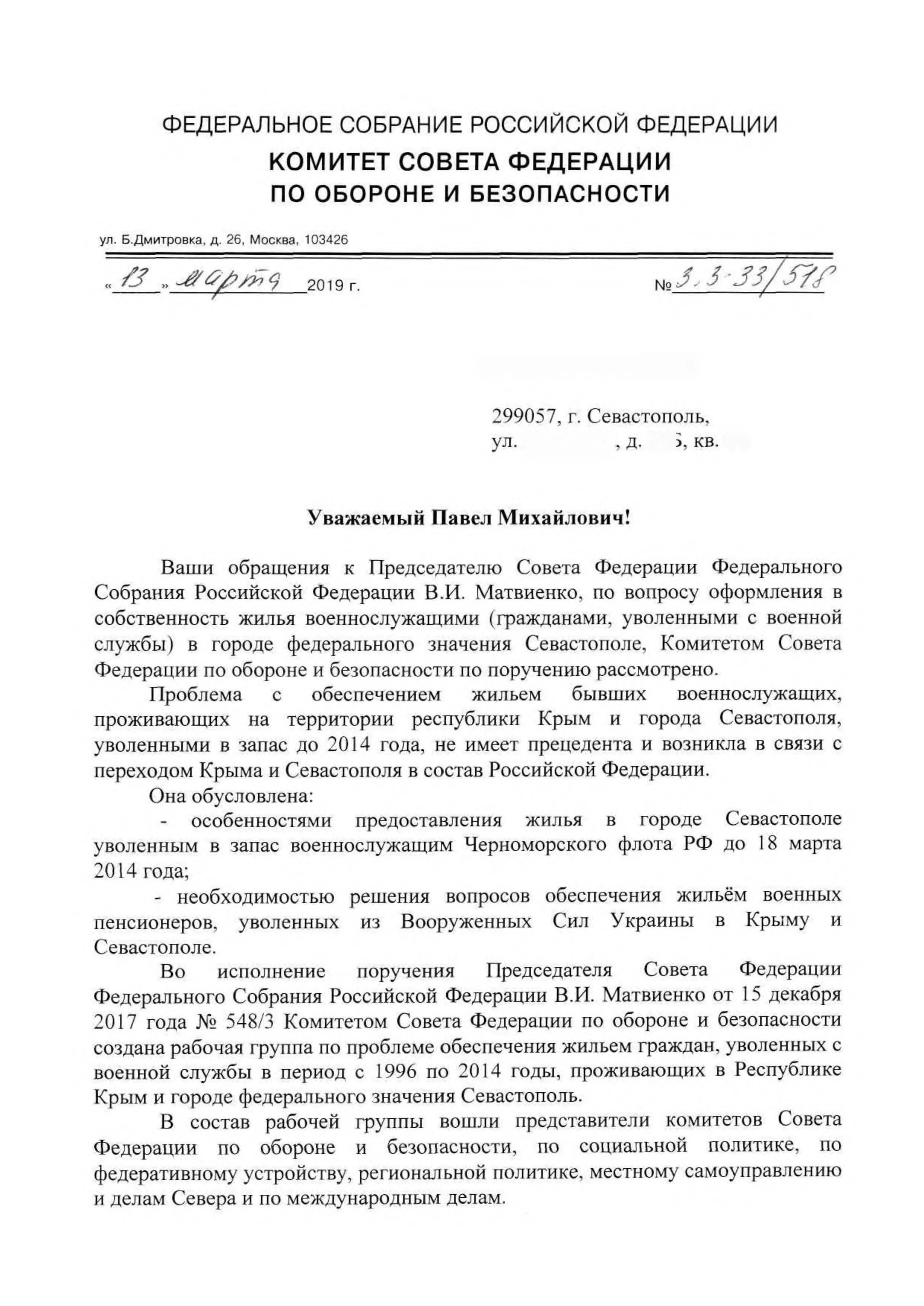 комитет совета Федерации по обороне от 13 марта_Страница_1.jpg