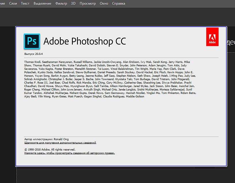 Adobe Photoshop CC 2019 20.0.4.26077 .png