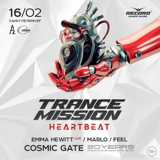 VA - Live @ Trancemission Heartbeat, A2 Arena Saint Petersburg, Russia (2019-02-16)