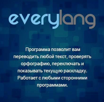 EveryLang Pro 4.1.1.0