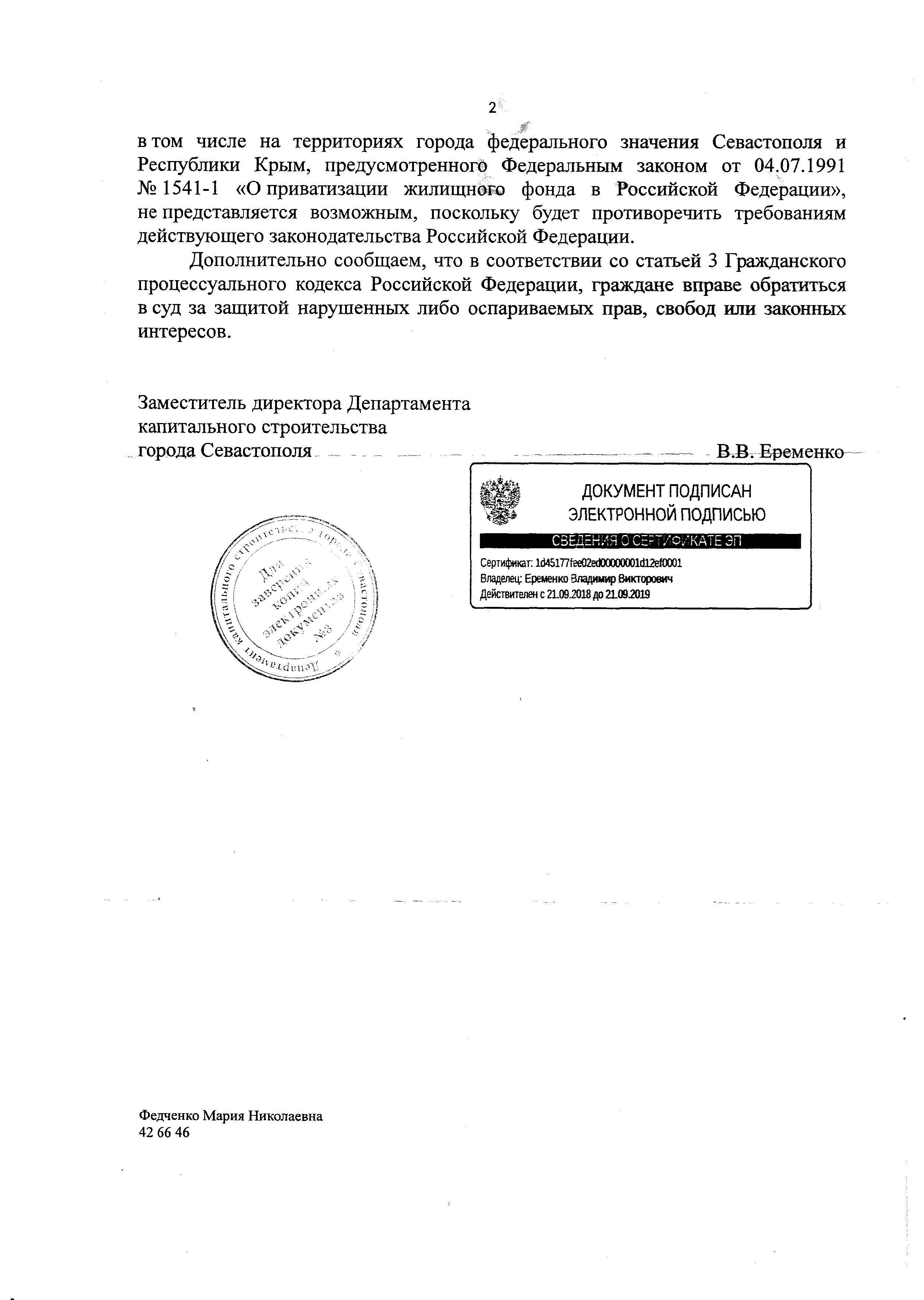 НА ФОРУМ МАРТ_Страница_07.jpg