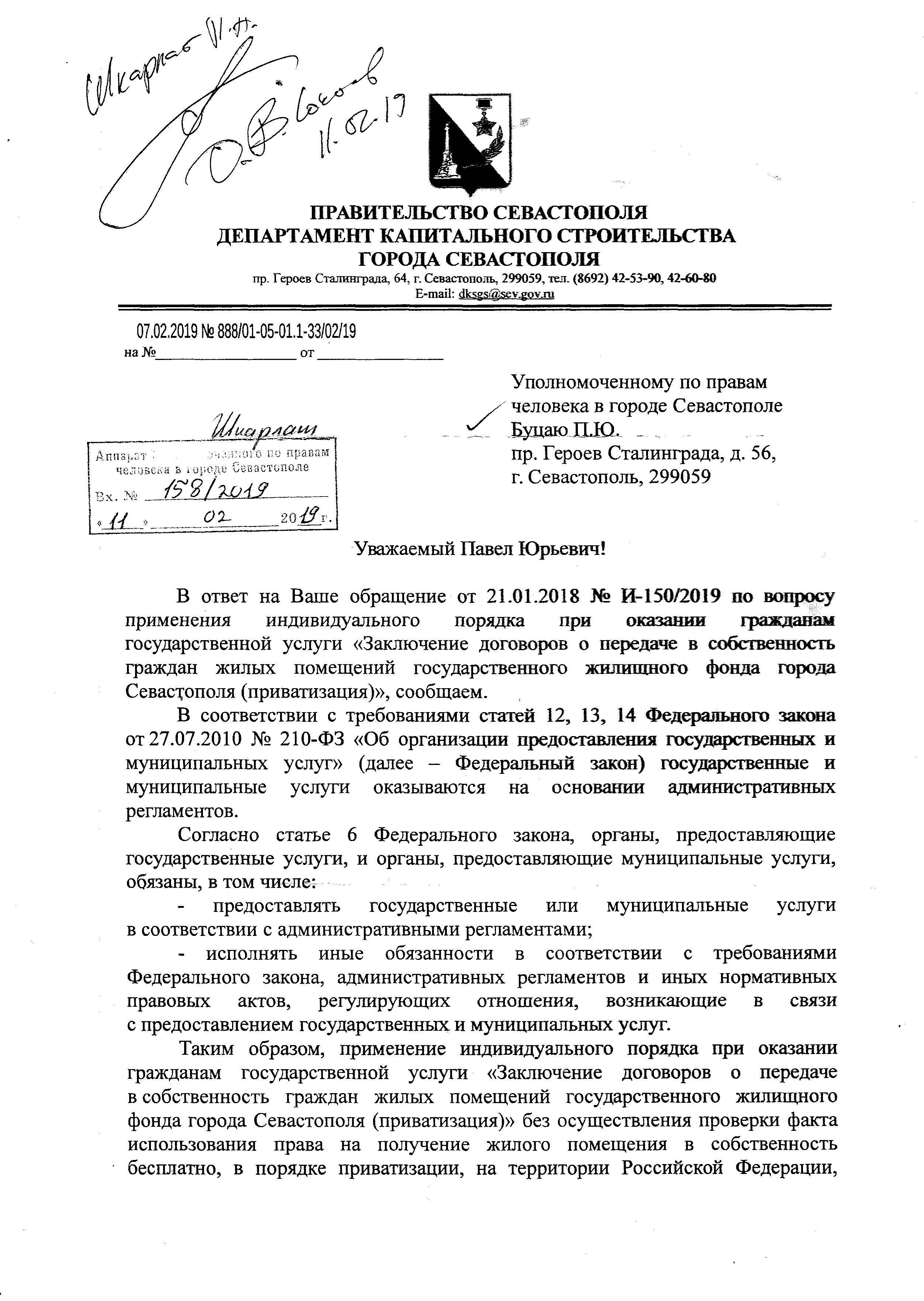 НА ФОРУМ МАРТ_Страница_06.jpg