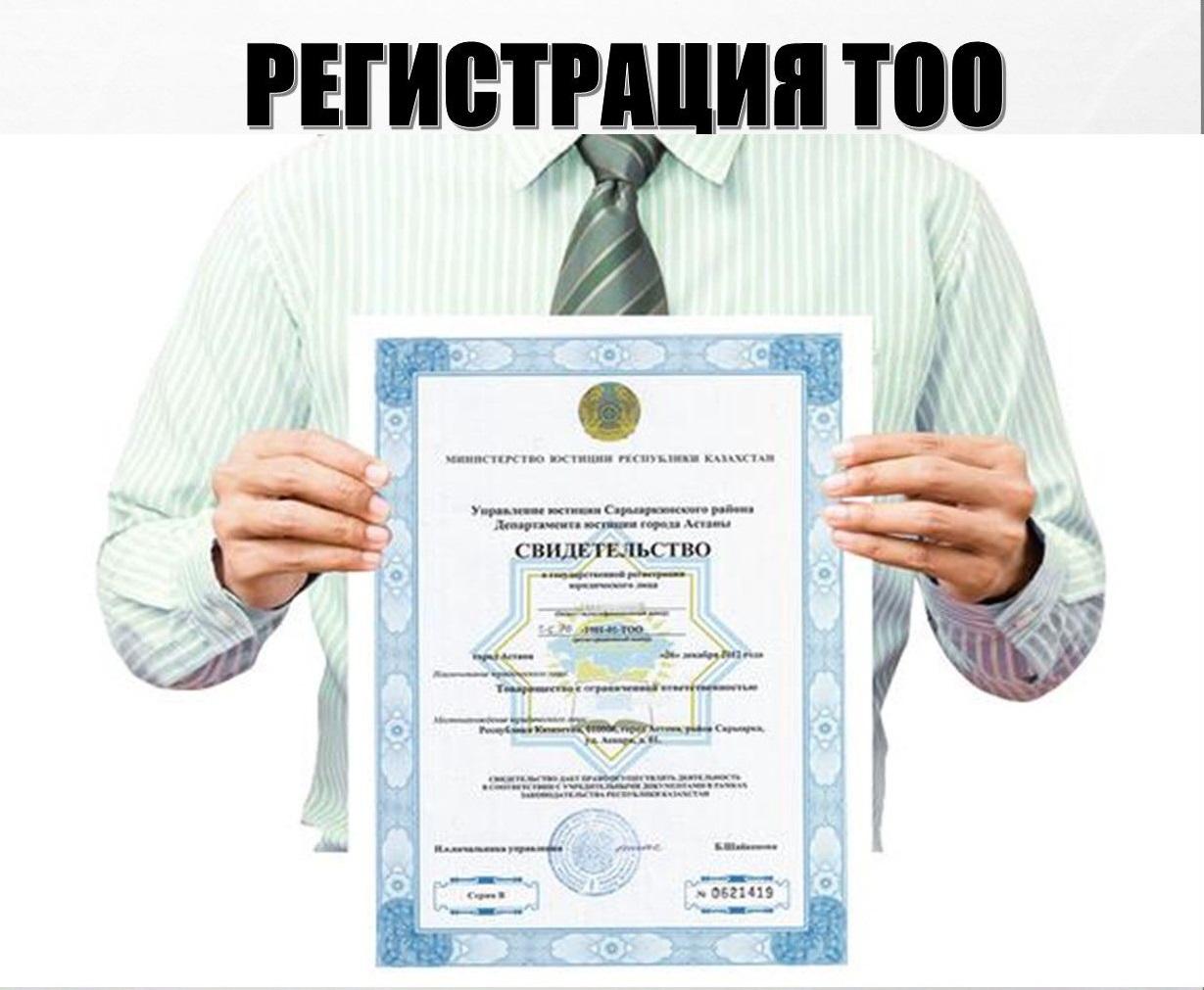 Регистрация тоо или ип официальный сайт декларация 3 ндфл 2019 скачать бесплатно