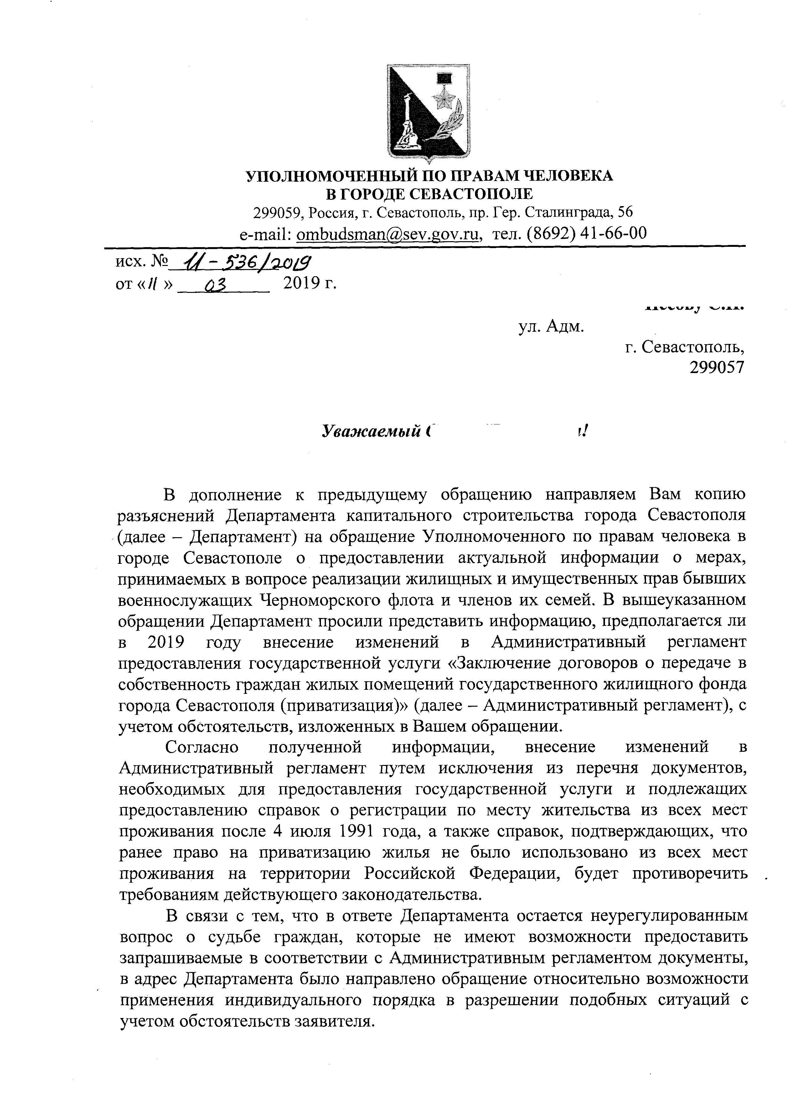 НА ФОРУМ МАРТ_Страница_01.jpg