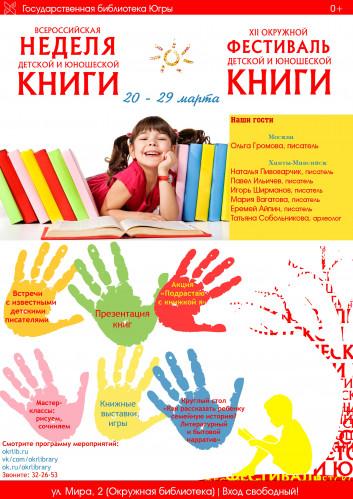 Государственная библиотека Югры - Страница 4 E97d9bd9f67eea9a7acbfaa19349323c