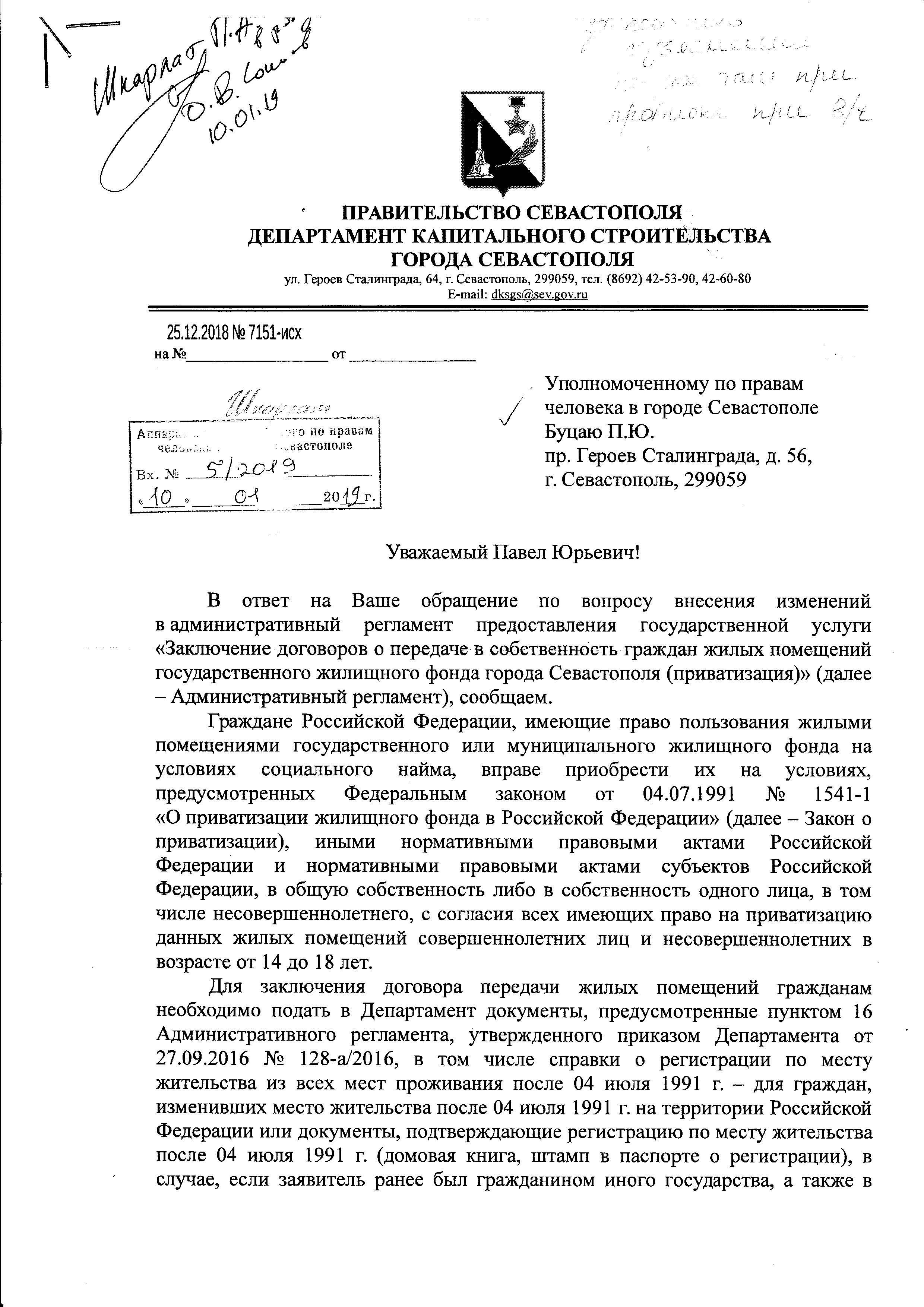 НА ФОРУМ МАРТ_Страница_03.jpg