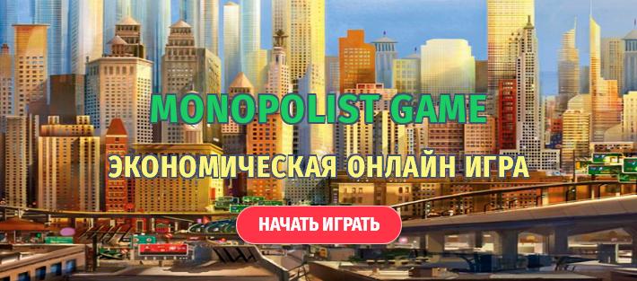 Монополист игра с выводом денег