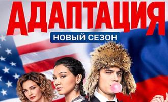 Адаптация 2 сезон 12, 13, 14, 15, 16, 17 серия (2019) HDRip