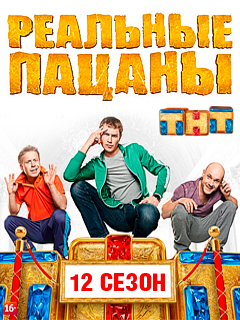 Реальные пацаны 12 сезон 12, 13, 14, 15, 16 серия (2019) HDRip