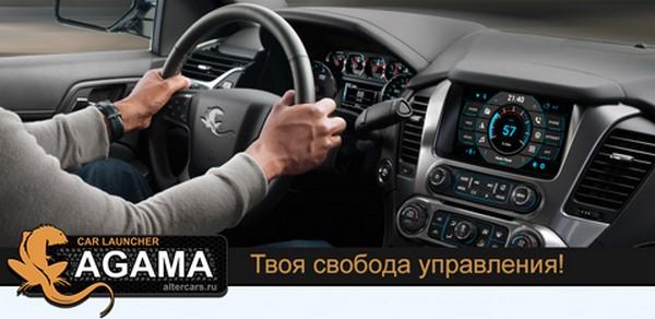 Car Launcher AGAMA 2.3.4 Premium [Android]