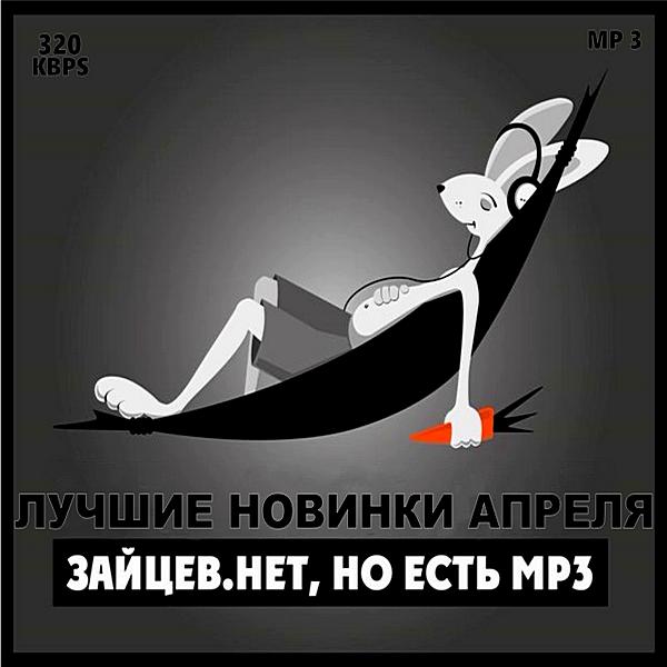 Сборник - Зайцев.нет: Лучшие новинки Апреля (2019)