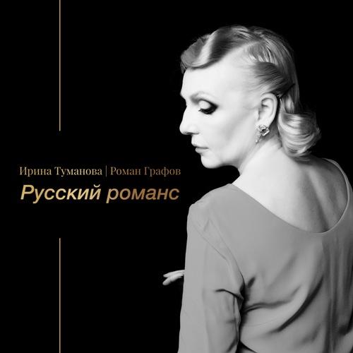 Русский романс от Ирины Тумановой – творчество без шаблонов для избранных