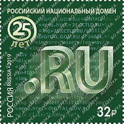 5 апреля в почтовое обращение выйдет марка, посвящённая российскому национальному домену .RU