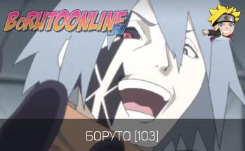 Боруто / Boruto 1 сезон 103 серия