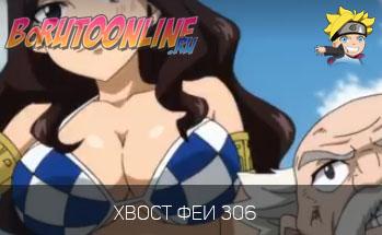 Хвост Феи 306 (3 сезон 29 серия)