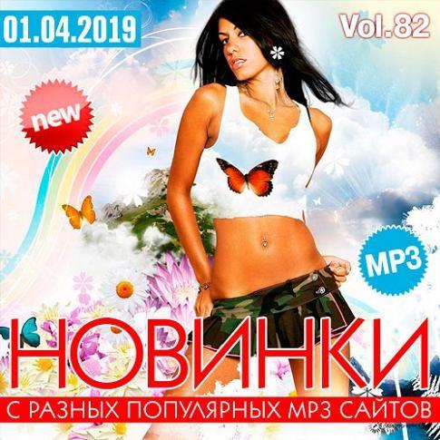 VA - Новинки С Разных Популярных MP3 Сайтов Vol.82 (2019)