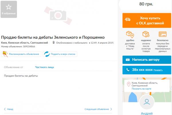 УкроМошенДебаты.png