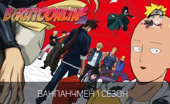 Ванпанчмен 1 сезон [все серии] (AniDub, 2x2)