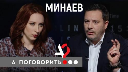 минаев2.jpg