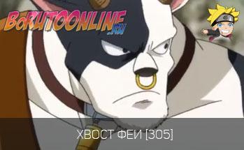 Хвост Феи 305 (3 сезон 28 серия)