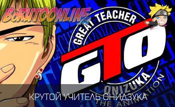 Крутой учитель Онидзука [все серии]