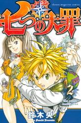 Манга Семь Смертных Грехов (Nanatsu no Taizai) 10 глава