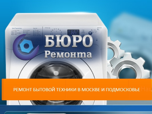 Ремонт стиральных машин. Как сэкономить на ремонте бытовой техники. Полезные советы от мастеров сервисной службы BYROREMONTA.RU Бюро Ремонта