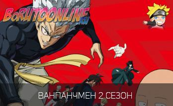 Ванпанчмен 2 сезон [все серии] (AniDub, 2x2)