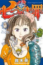 Манга Семь Смертных Грехов (Nanatsu no Taizai) 30 глава