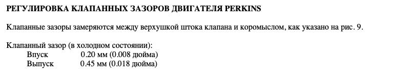 Регулировка клапанов.png
