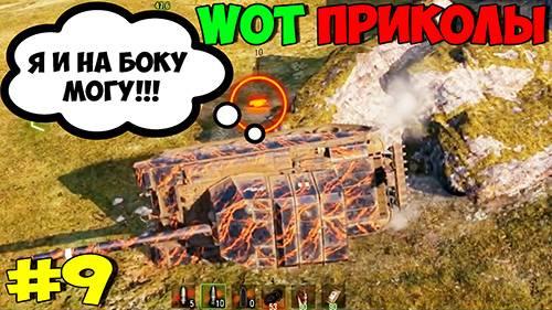 WoT Приколы #9 Бабаха ФВ 4005 Может Дать и На Боку!