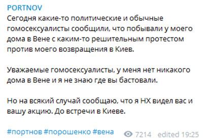 """""""Повертайся в Україну. Ми тебе чекаємо"""": активісти прийшли до будинку Портнова у Відні - Цензор.НЕТ 7240"""
