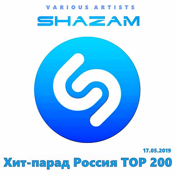 VA - Shazam: Хит-парад Russia Top 200 [17.05] (2019)