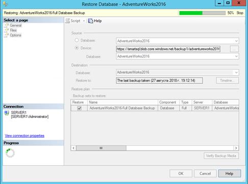 Использование Azure для бэкапа и восстановления SQL Server фото №16
