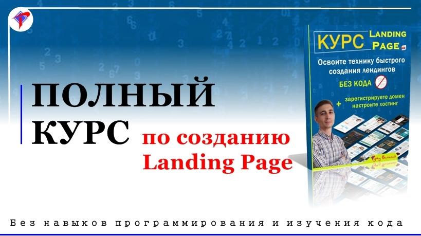 Будь успешным – пройди курс по созданию Landing Page