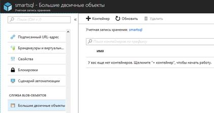 Использование Azure для бэкапа и восстановления SQL Server фото №5