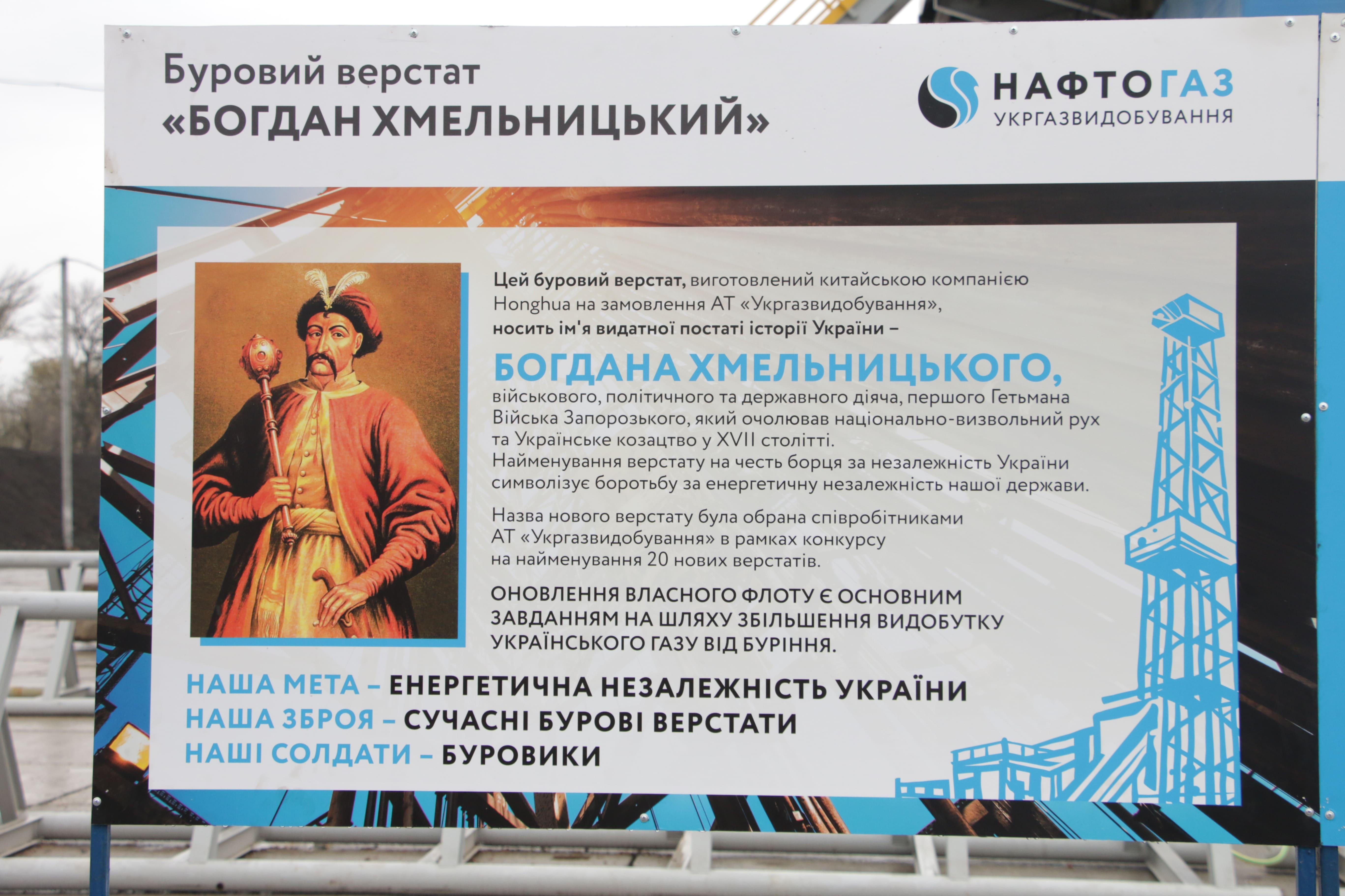 Богдан Хмельницький.jpg
