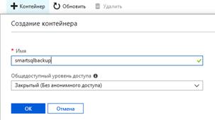 Использование Azure для бэкапа и восстановления SQL Server фото №6