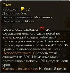 гнев.png
