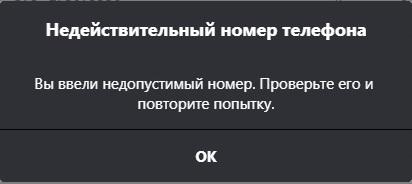 Ошибка.jpg
