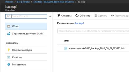 Использование Azure для бэкапа и восстановления SQL Server фото №9