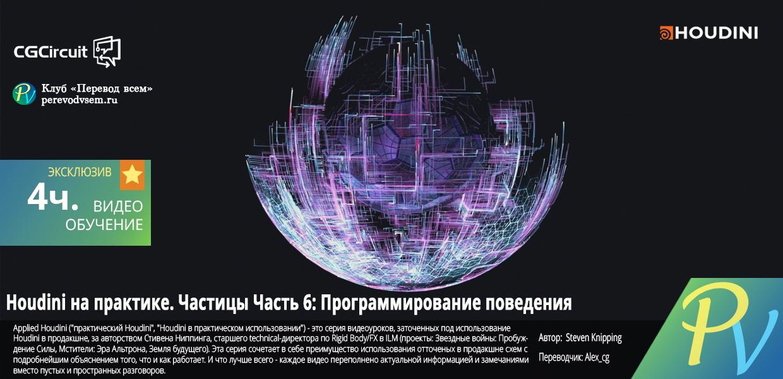 Завершено - [CGcircuit] Applied Houdini Particles VI [ENG