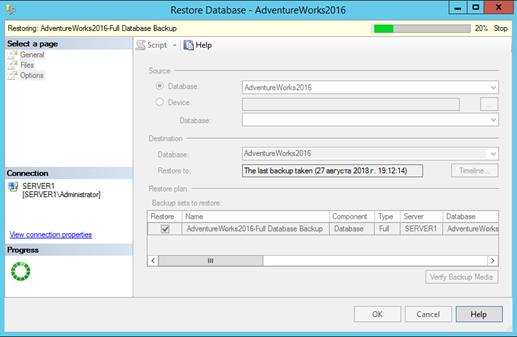 Использование Azure для бэкапа и восстановления SQL Server фото №11