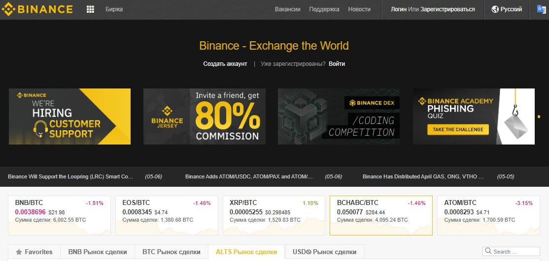 биржа binance.jpg