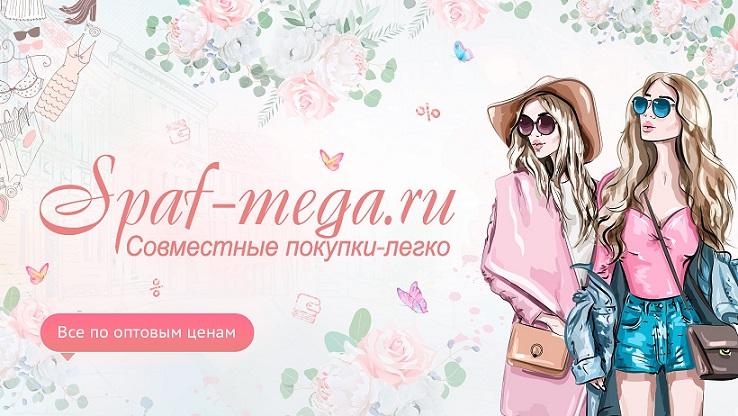 Совместные покупки – это удобно, особенно с проектом SPaf-MEGA