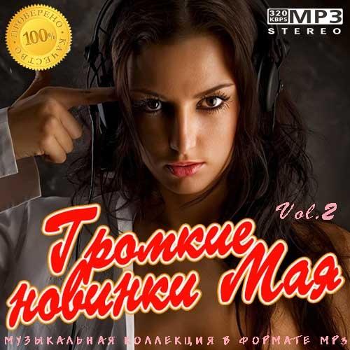 VA - Громкие новинки Мая Vol.2 (2019)