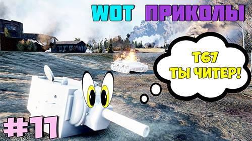 WoT Приколы #11 Танк КВ2 и Сломанный БК