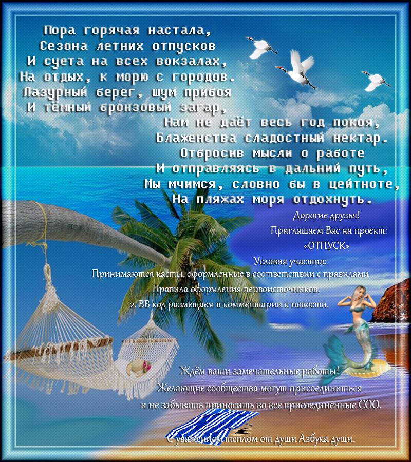 ОТПУСК-проект.png