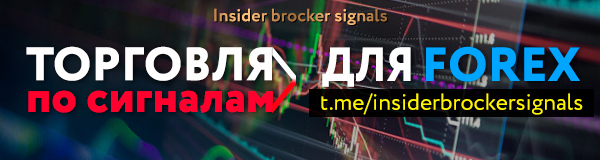 Трейдинг с торговыми сигналами – получи недельную подписку бесплатно