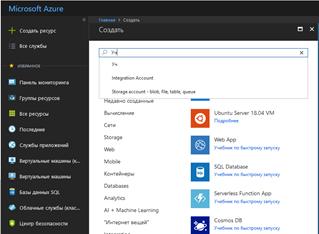 Использование Azure для бэкапа и восстановления SQL Server фото №2